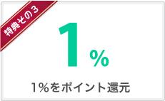 特典3 1%をポイント還元